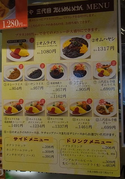 20140922 お台場 (5) menu