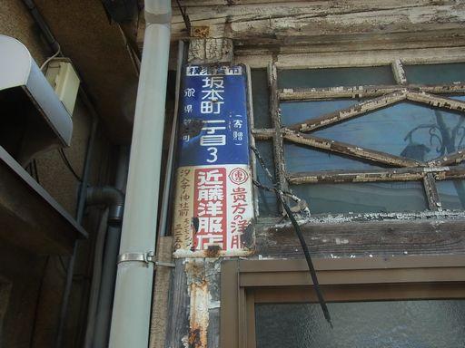 20140923 突貫 (2)