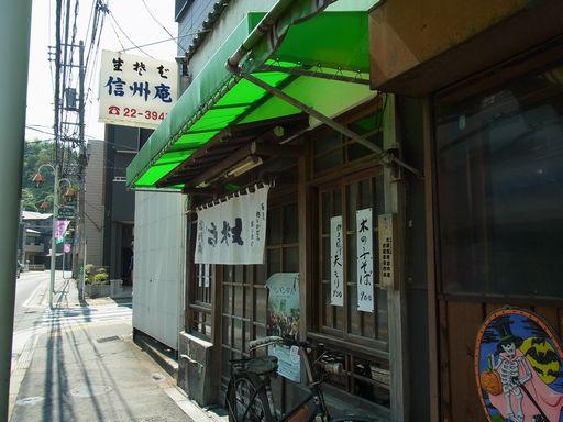 20140923 長寿庵 (3)