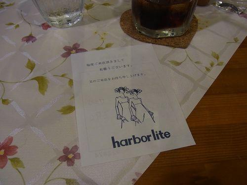 20140923 ハーバーライト (11)