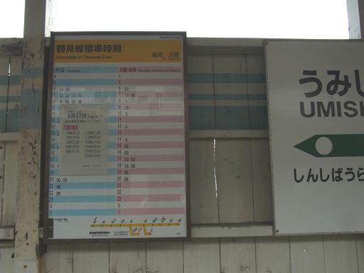 20140927 海芝浦 (2)