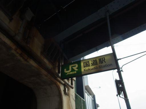 20140927 国道駅 (5)