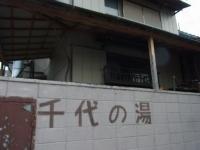 20150927千代の湯 (1)
