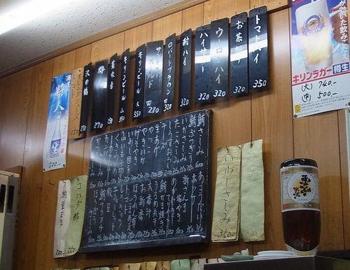 20140927 大番 (3)