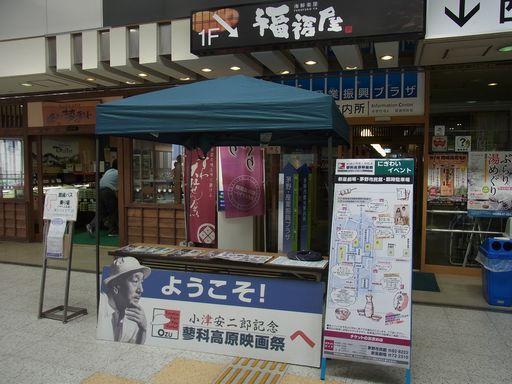 20141004 茅野駅 (3)