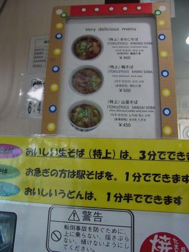 20141004 茅野駅 (6)