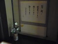 20141004無藝荘 (10)
