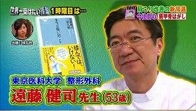 s-kenkoukotsu hagashi5