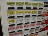 嵐@汐留・20150823・券売機