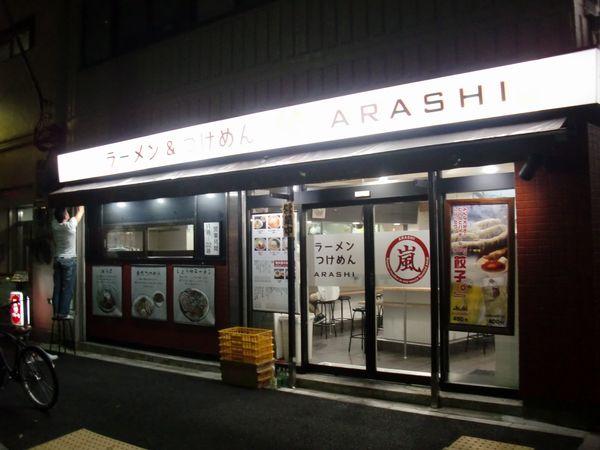 嵐@汐留・20150823・店舗