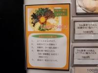 MENSHO@春日・20150901・食べ方指南
