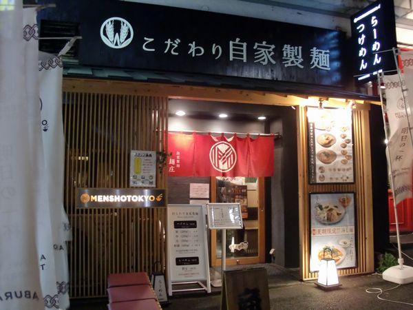MENSHO@春日・20150901・店舗