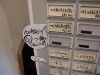 五ノ神水産@淡路町・20150904・券売機