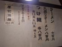 唐そば@渋谷・20150906・メニュー