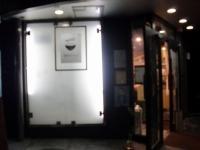 ぬかじ@渋谷・20150915・店舗