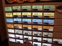 櫻坂@渋谷・20150917・券売機