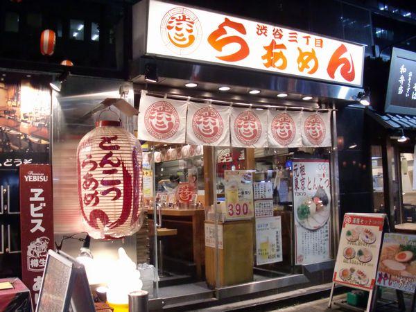 渋三@渋谷・20150929・店舗