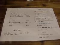 穀雨@渋谷・20151006・メニュー