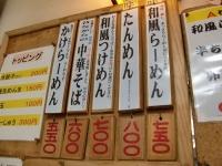 金子@塩浜・20151015・メニュー