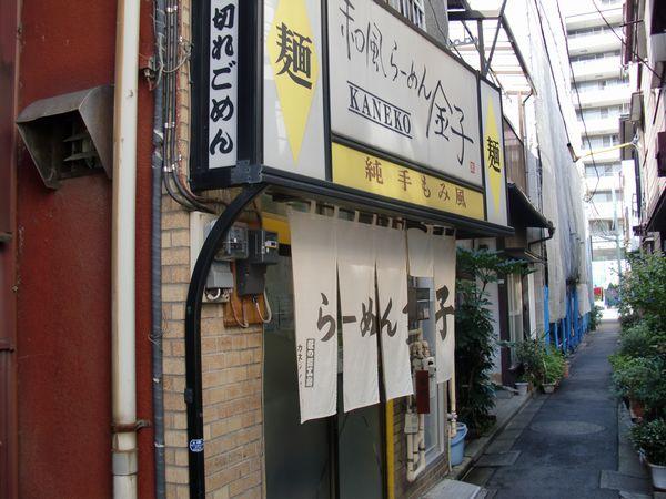 金子@塩浜・20151015・店舗