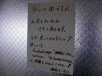 ぬかじ@渋谷・20151022・書置き