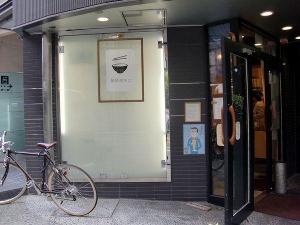 ぬかじ@渋谷・20151022・店舗