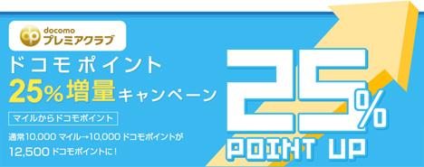 JALは、ドコモポイント25%増量キャンペーンを開催!現状最高の還元率ですね!