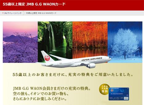 JALは、55歳以上の形を対象にマイル有効期限が延長されるなどの新しいマイレージカードを発行!