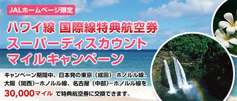 JALは、ホノルル往復航空券が30,000マイルで獲得できるキャンペーンを開催!