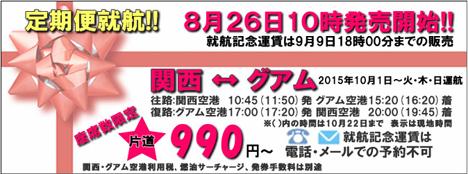 関空~グアムが片道990円!韓国のティーウェイ航空が関西~グアム線を開設!