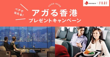 ビジネスクラス豪華ホテルの旅が当たる!香港政府観光局xFRaUのアガる香港 プレゼントキャンペーン!