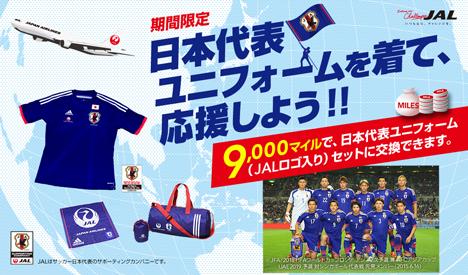 JALは、9,000マイルでJALのロゴ入り日本代表ユニフォームへ交換できる特典提供を開始!100着限定です。