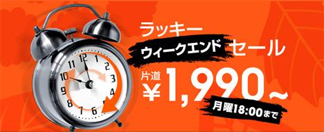 ジェットスター・ジャパンは、ラッキーウィークエンドセール開催!国内線が片道1,990円~!