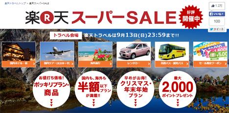 グアム往復5,000円!楽天スーパーSALE開催中