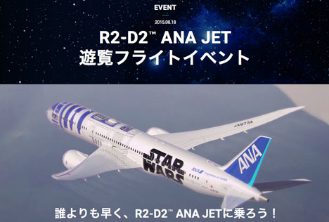 誰よりも早くR2-D2 ANA JETに乗りたい方、遊覧フライトキャンペ-ンはコスプレが条件なのです。