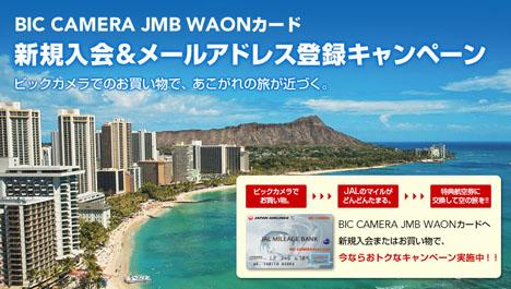 最大40,000マイル!BIC CAMERA JMB WAONカードのキャンペーン!