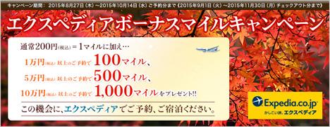 ANAは、エクスペディアの予約で、金額毎にボーナスマイルがもらえるキャンペーンを開催!