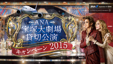 ANA宝塚大劇場貸切公演キャンペーン2015の応募受付が始まりました!