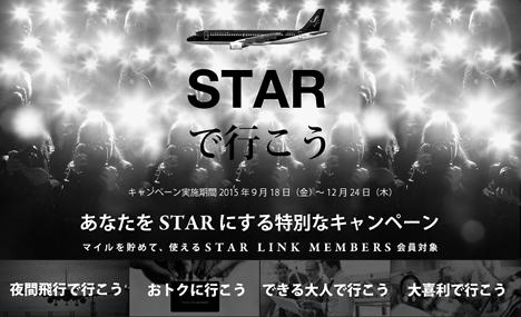 スターフライヤーは、往復航空券やボーナスマイルがもらえる「STARで行こう」キャンペーンを開催!