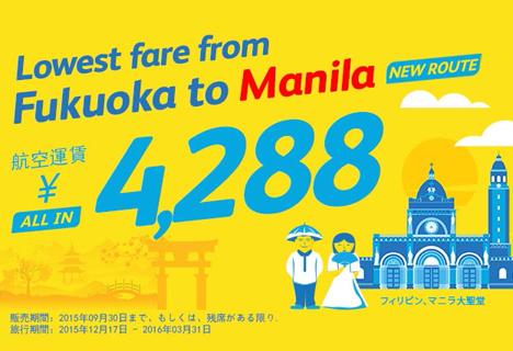 セブパシフィック航空は、日本各地からセブ・マニラへ4,288円のセールを開催!