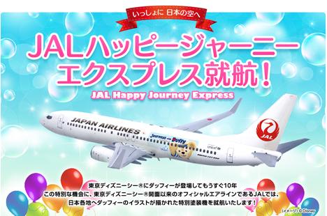 JALの特別塗装機「JALハッピージャーニーエクスプレス」、4号機のスケジュールが発表に!