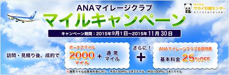 ANAは、引越の訪問見積もりでボーナスマイルがもらえるキャンペーンを開催!