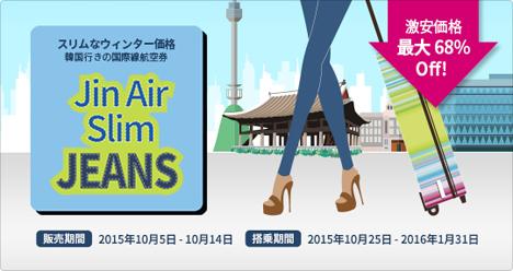 大韓航空傘下のLCC、ジンエアーが日本発便で激安価格、最大68%OFFのセール開催!釜山線往復が7,000円~!