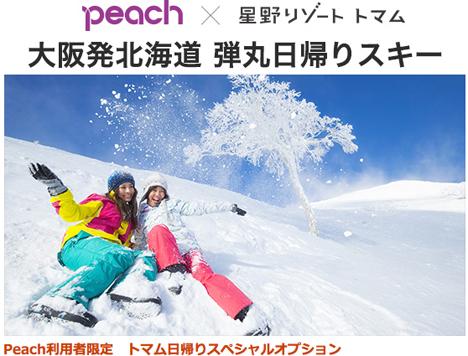 ピーチと星野リゾートは、北海道日帰りスキープランを一式4,000円で発売!交通費・レンタル・リフト代全て込みなのです。