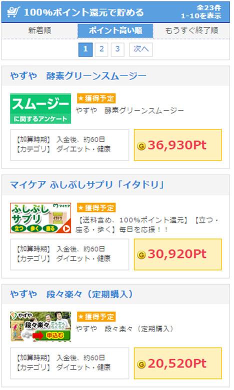 タダで商品が買える100%還元ポイントサイト GetMoney!