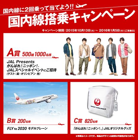 JALは、嵐などが出演するスペシャルイベントを開催!イベント招待や豪華賞品が2,020名に!
