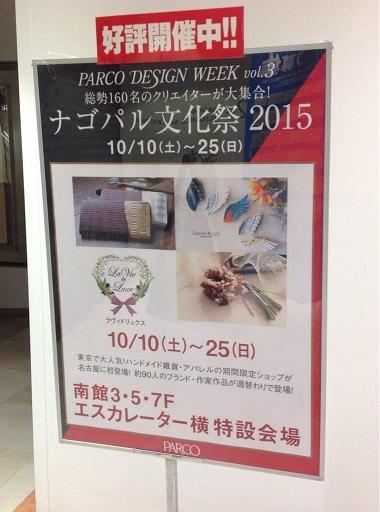 名古屋パルコポスター