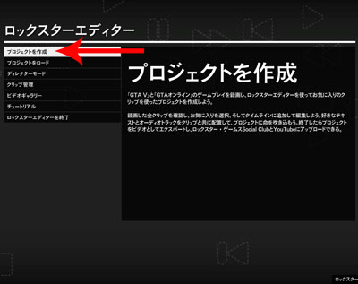 gta5_ed_step_5.jpg