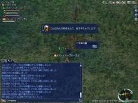 陸地調査10