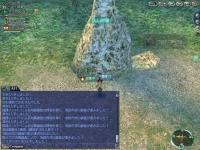 陸地調査12